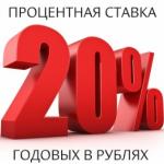 вклады 20% годовых